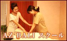 AZ-BALIマッサージスクール